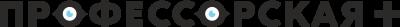 logo_professorskaya_main_hrz